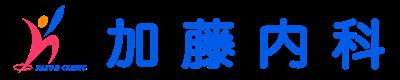 加藤内科 安城市 内科・小児科・消化器内科・胃カメラ・経鼻内視鏡・大腸カメラ・大腸内視鏡